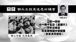 20141115-Tang_Memorial-07