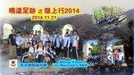 20141121-MY_footprints-54