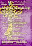 20141201-HandBell_ShadowPlay_Quyi_01Poster_Eng