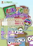 20150202-student_tutor-01