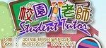 20150202-student_tutor-03