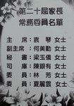 20150401-PTA_member_list-02