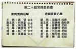 20150401-PTA_member_list-03