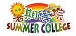 20150623-SummerCollege-01