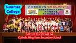 20150722-SummerCollege_01-067