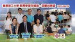 20150825-PolyU_Associate_Vice_President_TLShek-21