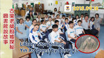 20150918-Storytellin_Yin_Xu_Quest-14