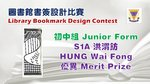 20151111-Bookmark_Comp_prize_giving-02