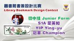 20151111-Bookmark_Comp_prize_giving-08