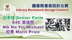 20151111-Bookmark_Comp_prize_giving-09