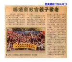 20050119-西貢星報_鳴遠家教會親子敬老-02