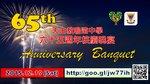 20151219-65th_Anniversary-05