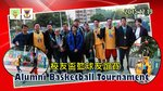 20151219-Alumni_Basketball_Tournament-01