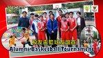 20151219-Alumni_Basketball_Tournament-02