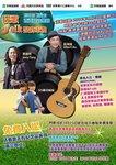 20160123-saikung_music_festival-13