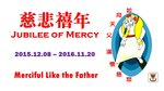 20151208_20161120-Year_of_mercy