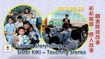 20150925_Storytellin_Touching_Stories