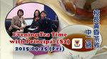 20150925-teatime_with_principal_S2