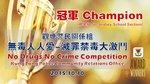 20151010-No_Drugs_No_Crime_Champion-20151028