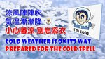 20151116-Cold_Weather-20151130
