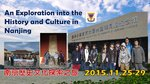 20151125_20151129-History_and_Culture_in_Nanjing-20151207