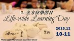 20151210_20151211-Life-wide_Learning_Day