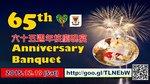 20151219-65th_Anniversary-06