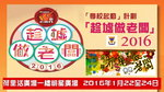 20160119-bazaar_promotion_pwc