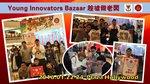 20160122_20160124-PWC_bazaar