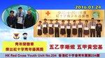 20160124-RCY_award_presentation_v1