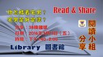 20160311-Library_Read_n_Share