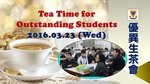 20160323-teatime_for_outstanding_students