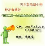 20160416-Alumni_notice-02