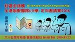20160416-JoyfulDay_UG_Orienteering_Championship_promotion
