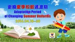 20160418_20160430-Changing_Summer_Uniforms