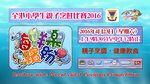 20160405-cooking_competition_promotion
