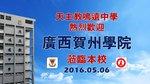 20160506-Hezhou_University-03