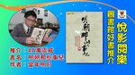 20160519-That_Ming_Dynasty_Stuff_04-03