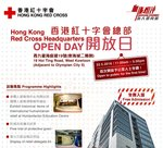 20160522-HKRC_HQs_Open_Day-02