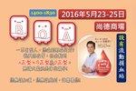 20160523_20160525-Sheung_Tak_Blood_Donation