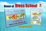 20160509-HKCS_Bless-03