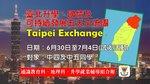 20160630_20160704-Taiwan_Exchange