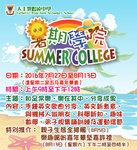 20160601_SummerCollege_poster_02