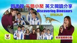 20160420-Discovering_Dinosaurs_02-27