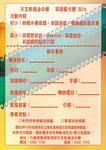20160813-English_Day_Camp_02application_form