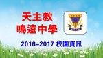 20161111-School_info-01