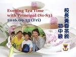 20160923-teatime_with_principal_S1-S3