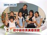 20160923-teatime_with_principal_S1-S3-02