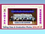 20160929-Taking_Classes_and_Graduation_Photos