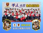 20161010-World_Largest_First_Aid_Lesson-05